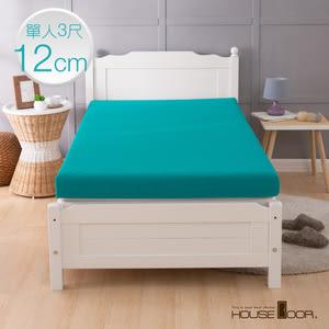 House Door 吸濕排濕布套 12cm波浪記憶床墊-單人3尺(青碧藍)