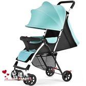 嬰兒推車可坐可躺超輕便攜透氣網簡易折疊避震bb推車輕便傘車  全店88折特惠