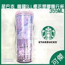 星巴克 Starbucks 2017韓國...