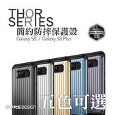 出清 VRS design 三星S8 HARD DROP 軍規 防摔 防撞 雙層 手機殼 保護殼 保護套 韓國