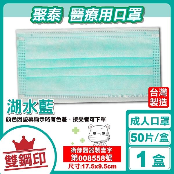 聚泰 聚隆 雙鋼印 成人醫療口罩 (湖水藍) 50入/盒 (台灣製造 CNS14774) 專品藥局【2017213】