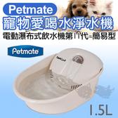 [寵樂子]【美國Petmate】電動瀑布式飲水淨水機第二代簡易型1.5公升