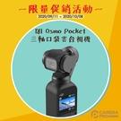 ◎相機專家◎ 限量促銷中~ 送鋼化貼 DJI Osmo Pocket 三軸口袋相機 + 配件轉接器 套組 4K 公司貨