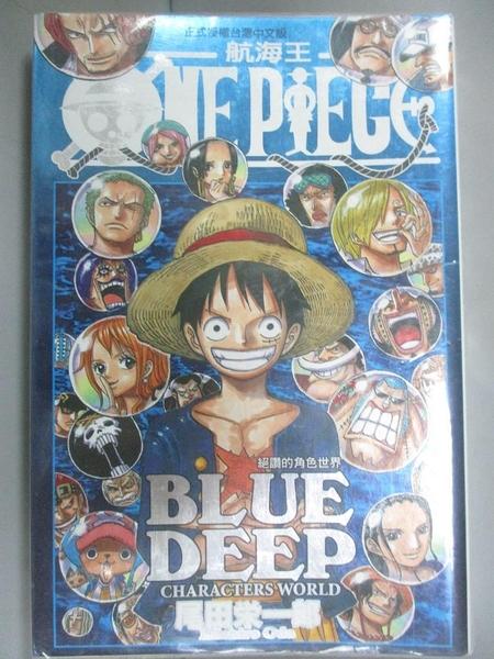 【書寶二手書T1/漫畫書_KGZ】航海王-絕讚的角色BLUE DEEP_尾田?一郎