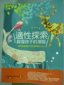 【書寶二手書T4/親子_PIS】適性探索啟發孩子的潛能_王立昇