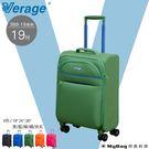 Verage 維麗杰 行李箱 19吋 輕量旅者系列 布面 商務 登機箱 任選 389-1919 得意時袋