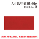 A4 萬年紅紙 60磅 (110張) /包 ( 此為訂製品,出貨後無法退換貨 )