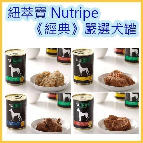 *WANG*【12罐組】NUTRIPE《紐萃寶‧狗罐頭‧390g》