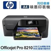 HP Officejet Pro 8210 / OJ 8210 雲端無線印表機 /適用 L0S60AA/L0S51AA/L0S54AA/L0S57AA