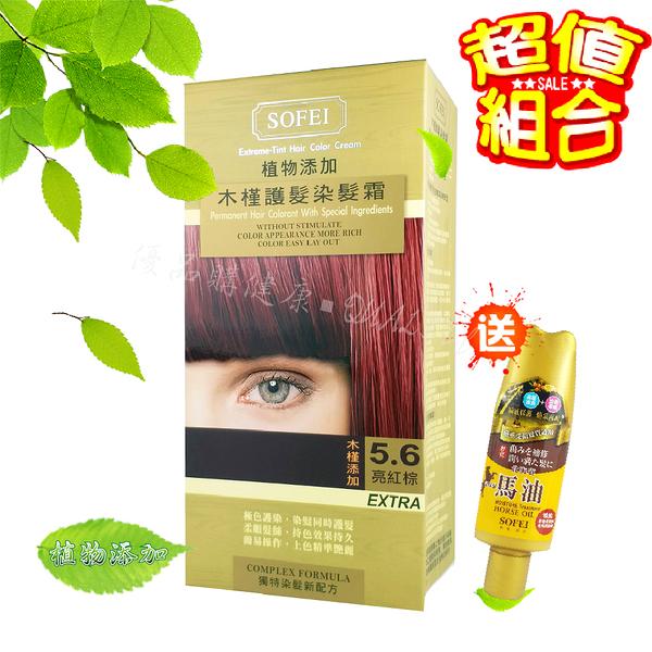 【優品購健康】舒妃 木槿 護髮染髮霜 5.6號 亮紅棕 150ml