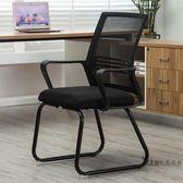 (百貨週年慶)辦公椅 家用辦公椅電腦椅四腳椅子會議椅麻將椅職員學生椅棋牌室椅子XW