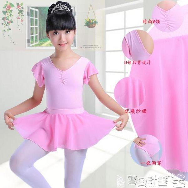 芭蕾舞衣 兒童舞蹈服女童練功服幼兒芭蕾舞裙雪紡短袖女孩跳舞衣服純棉 寶貝計畫