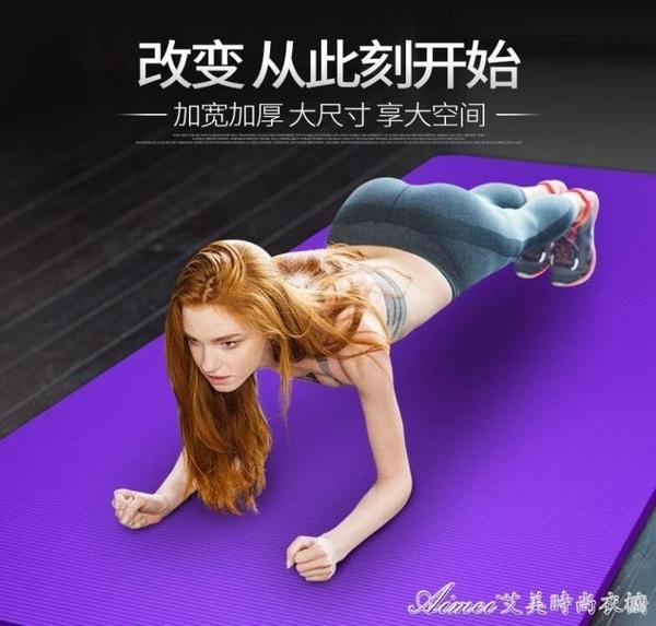 現貨 瑜伽墊男女初學者15mm加厚加寬加長防滑瑜珈健身墊 優尚良品YJT
