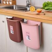 廚房垃圾桶家用折疊櫥柜掛式車載紙簍客廳廁所懸掛雜物分類收納桶 後街五號