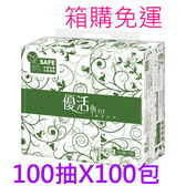 【現貨免運】優活抽取式衛生紙100抽x10包x10串/箱購