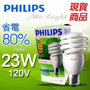 【有燈氏】PHILIPS 飛利浦 Helix E27 23W 超亮 電子式 省電 燈泡 110V 120V 螺旋燈管 白 黃光