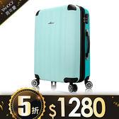 行李箱 旅行箱 20吋ABS霧面防刮飛機輪 法國奧莉薇閣 箱見歡 漾彩系列-碧綠色