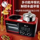 多功能早餐機 家用四合一早餐機三合一烤面包機電烤箱