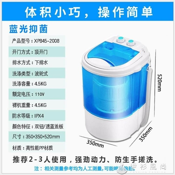 110V伏小家電迷你洗衣機小型嬰兒家用洗脫一體半自動出口美國日本 伊衫風尚
