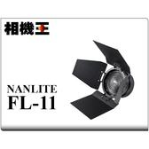 Nanlite Forza FL-11〔Forza 60適用〕菲涅爾鏡頭【接受客訂】