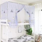 蚊帳學生宿舍一體式兩用寢室床簾上鋪下鋪床幔上下床單人床遮光簾YYP 町目家