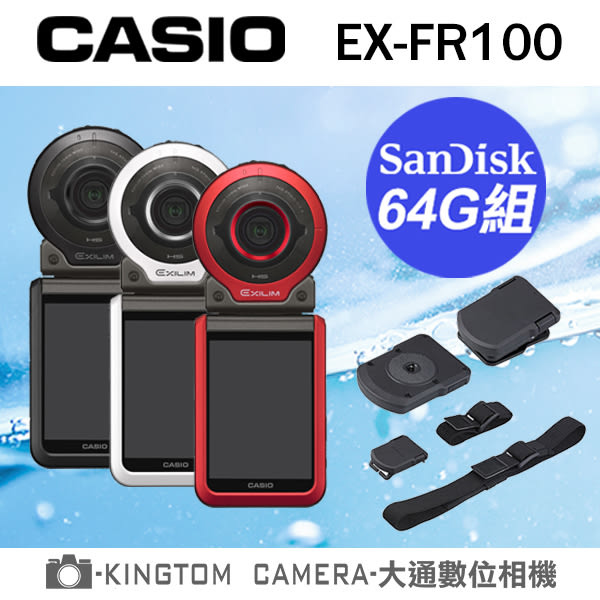 加贈整髮器 CASIO FR100  送64G卡+自拍桿+EAM1.2.3配件組+原廠包+4好禮 運動攝影相機 24期零利率 公司貨