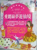 【書寶二手書T2/兒童文學_ZHQ】愛麗絲夢遊仙境_Lewis Carroll, 呂佳蓉