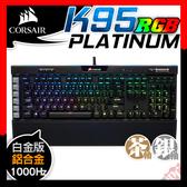 [ PC PARTY ] 送帽T 海盜船茶軸 銀軸 Corsair K95 RGB PLATINUM 白金版機械式鍵盤