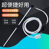 魚缸換水器 魚缸吸便器換水器小缸DIY手動吸水器迷你斗魚缸孔雀魚缸方便好用  美物 99免運