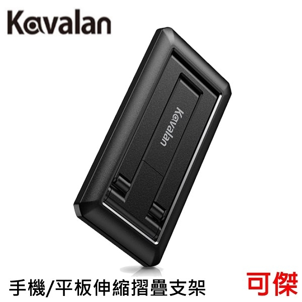Kavalan 手機/平板伸縮摺疊支架 95-FSD017 黑色 白色可選 可伸縮摺疊 可傑