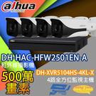 監視器組合 4路4鏡 DH-XVR5104HS-4KL-X 大華 DH-HAC-HFW2501EN-A 500萬畫素