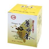 台糖薑母茶20g*10【愛買】