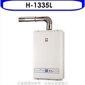 《結帳打9折》櫻花【H-1335L】13公升強制排氣(與H1335/H-1335熱水器(含標準安裝)
