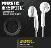 耳機耳塞漫步者H180耳機耳塞式重低音樂耳機手機電腦通用入耳式【七夕節好康搶購】