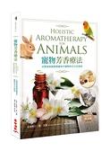 寵物芳香療法:以精油和純露照顧家中寵物的全方位指南(二版)