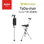 【現貨免運】Ta-Da TaDa 泰達自動手杖椅 拐杖椅 折疊椅 座杖 登山杖 健走 戶外椅 手杖椅 二代