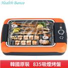 【現貨促銷】Health Banco H...