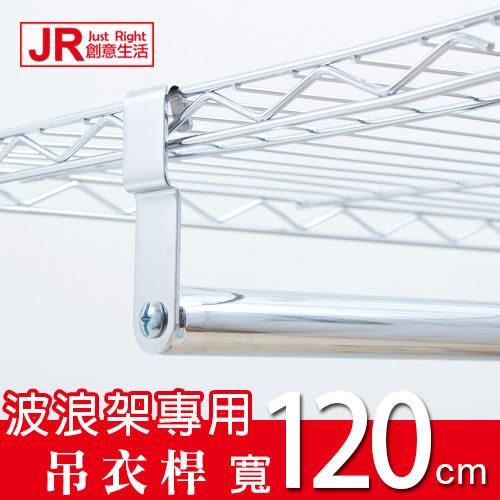 【JR創意生活】120cm 一英吋電鍍吊衣桿 衣櫥吊衣桿 鐵力士架專用 掛衣桿 (含掛勾螺絲配件)