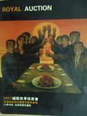 【書寶二手書T5/收藏_XAT】誠銘國際拍賣2007秋拍_不容低估的中國當代藝術專場_2007/11/18