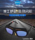 電焊眼鏡 自動變光太陽能焊工防鏡燒焊二保焊氬弧焊接防打眼 樂活生活館