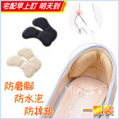 ✿mina百貨✿ 4D海綿防磨腳跟貼 防磨貼 後跟貼 防掉鞋跟貼 半碼墊 止滑 隱形【F0318】