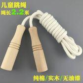 跳繩 兒童跳繩健身用具戶外運動木制手柄棉繩體育課比賽用具 歐萊爾藝術館