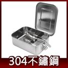 1200ml 廚之坊Linox 便當盒 保鮮盒 餐盒 304不鏽鋼