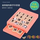 數字滑動拼圖兒童益智磁性數學謎盤玩具【淘嘟嘟】