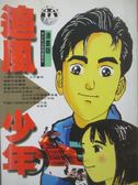 【書寶二手書T1/漫畫書_ONH】追風少年_法務部