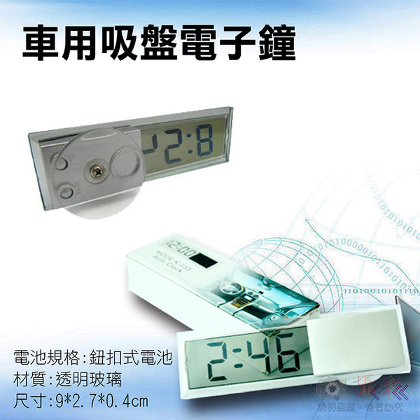 攝彩@車用吸盤電子鐘 車內時鐘日期液晶顯示器 吸盤時鐘 液晶時間顯示 超薄 超省電 廚房用