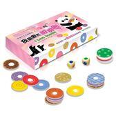 熊貓先生的甜點店(1):我最愛吃甜甜圈 數學認知牌卡遊戲組