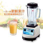 全家福專業級多功能養生調理機 MX-168