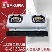 【有燈氏】櫻花 二口崁入爐 不鏽鋼 天然 液化 安裝限北北基【G-6130AS】