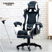 卡勒維電腦椅家用辦公椅游戲電競椅可躺椅子主播椅競技賽車椅igo  莉卡嚴選